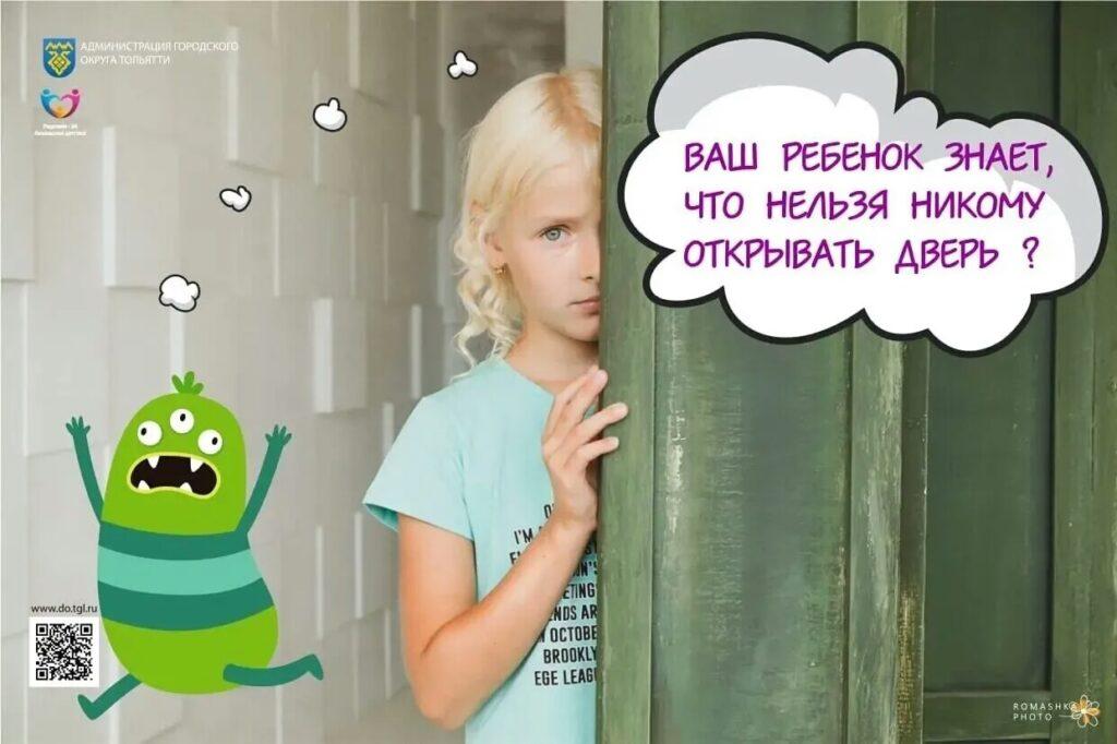 Девочка из-за двери
