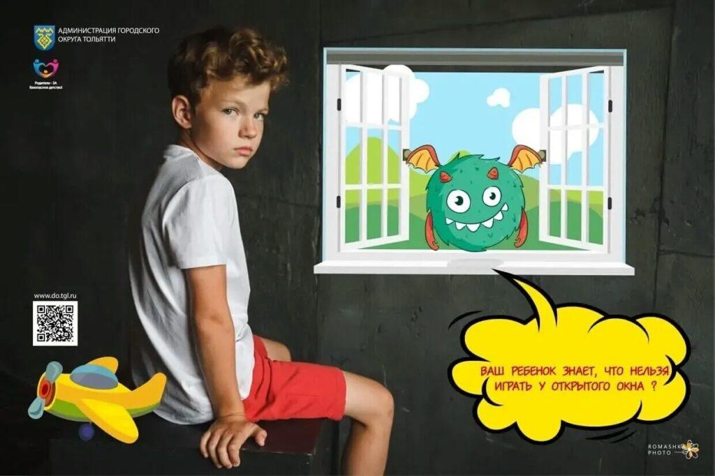 Мальчик у открытого окна